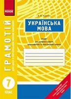 ГРАМОТІЙУкраїнська мова 7 кл. дляукр. шк. (Укр)