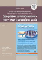 Захворювання шлунково-кишкового тракту, нирок та сечовивідних шляхів