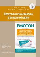 Практична психосоматика: діагностичні шкали