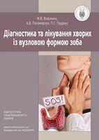 Діагностика та лікування хворих із вузловою формою зоба. Методичні рекомендації