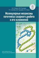 Молекулярные механизмы патогенеза сахарного диабета и его осложнений