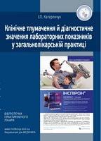 Клінічне тлумачення й діагностичне значення лабораторних показників у загальнолікарській практиці. Навчальний посібник (2-е видання)