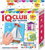6369У Навчальні пазли.Вивчаємо трикутник та квадрат IQclub для малюків 13203019У