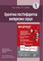 Хронічна постінфарктна аневризма серця