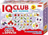 6353У Навчальні пазли. Вивчаємо овочі та фрукти. IQclub для малюків 13203004У