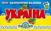 5467 Зошит з патріотичними наліпками.Україна (У) 50 роздавальний матеріал ~