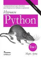 Изучаем Python. Том 1. 5-е издание