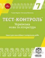 Тест-контроль. Українська мова і література. 7 клас. + Безкоштовний додаток для вчителя.