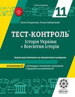 Тест-контроль. Історія України + Всесвітня історія. 11 клас.Рівень стандарту.