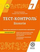 Тест-контроль. Бiологiя. 7кл. Зошит + лаб.роб. 2019