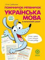 Помічничок-рятівничок.Українська мова в початковій школі.НУШ