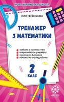Тренажер з математики 2 клас НУШ