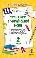 Тренажер з української мови 2 клас 2019 НУШ