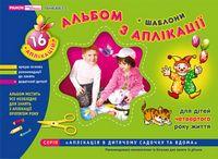 5301. Альбом з аплікації. Для дітей 4го року життя