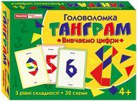 4549 Головоломка. Танграм. Вивчаємо цифри (У) 75 навчальні ігри ~15109099У