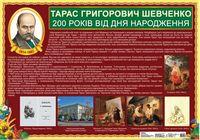 4505 200 років від Дня народження Т. Г. Шевченка