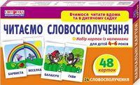 4023 Вчимося читати вдома та в дитячому садку.Читаємо словосполучення (У) 13107068У