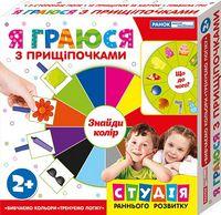 3977 Я граюся з прищіпочками.Вивчаємо кольори (У)