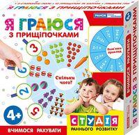 3976 Я граюся з прищіпочками. Вчимося рахувати (У) 20 навчальні ігри ~13109087У