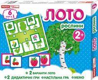 39361 Лото 6 в 1.Рослини (У) 47 навчальні ігри ~13109054У