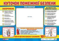 02111 Плакат.Куточок пожежної безпеки(ред.)