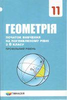Геометрія. Підручник для 11-го класу з погли. вивч. матем. з 8 класу (профіл. рівень). Мерзляк