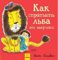 Як сховати лева Как спрятать льва от бабушки (р)