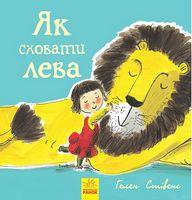 Як сховати лева  Як сховати лева (у)