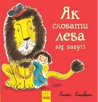 Як сховати лева  Як сховати лева від бабусі (у)