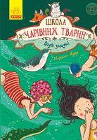 Школа чарівних тварин. Вода усюди! Книга 6