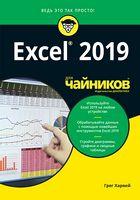 Excel 2019 для чайників