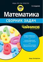 Математика для чайників. Збірник задач, 3-е видання