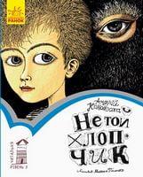 Читальня  Не той хлопчик (у)