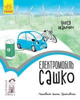 Читальня  Електромобіль Сашко. Рівень 2 (у)