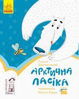 Читальня  Арктична пасіка. Рівень 1 (у)