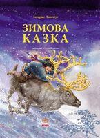 Читаємо із захопленням  Зимова казка Топеліус (у)