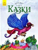 Чарівні казки  Східні казки (у)