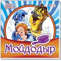 Улюблена класика Мойдодыр (р)