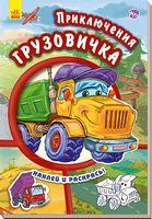 Тачки (нові) Приключения грузовичка (р)