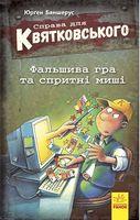 Справа для Квятковського. Фальшива гра та спритні миші (у)