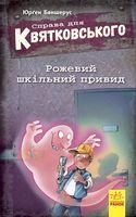 Справа для Квятковського. Рожевий шкільний привид (у)