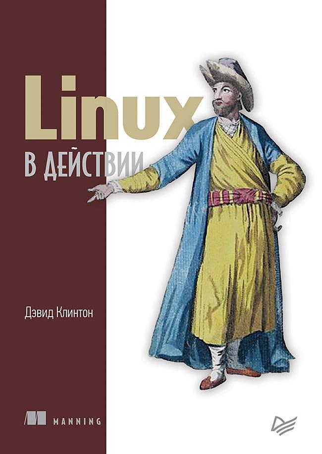 Linux+%D0%B2+%D0%B4%D0%B5%D0%B9%D1%81%D1%82%D0%B2%D0%B8%D0%B8 - фото 1