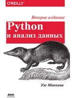 Python і аналіз даних