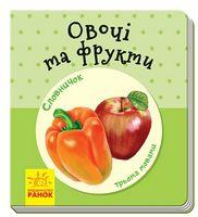 Словничок у малюнках  Овочі та фрукти (у)