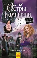 Сёстры-вампирши. Книга 1