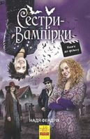 Сестри-вампірки. Книга 1