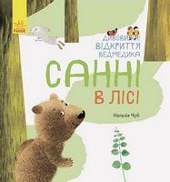 Дивовижні відкриття ведмедика Санні в лісі (у)