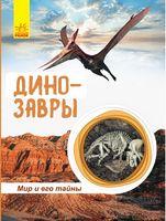 Світ і його таємниці Динозавры (р)