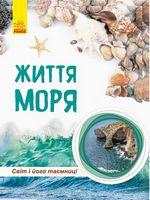 Світ і його таємниці  Життя моря (у)