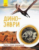 Світ і його таємниці  Динозаври (у)